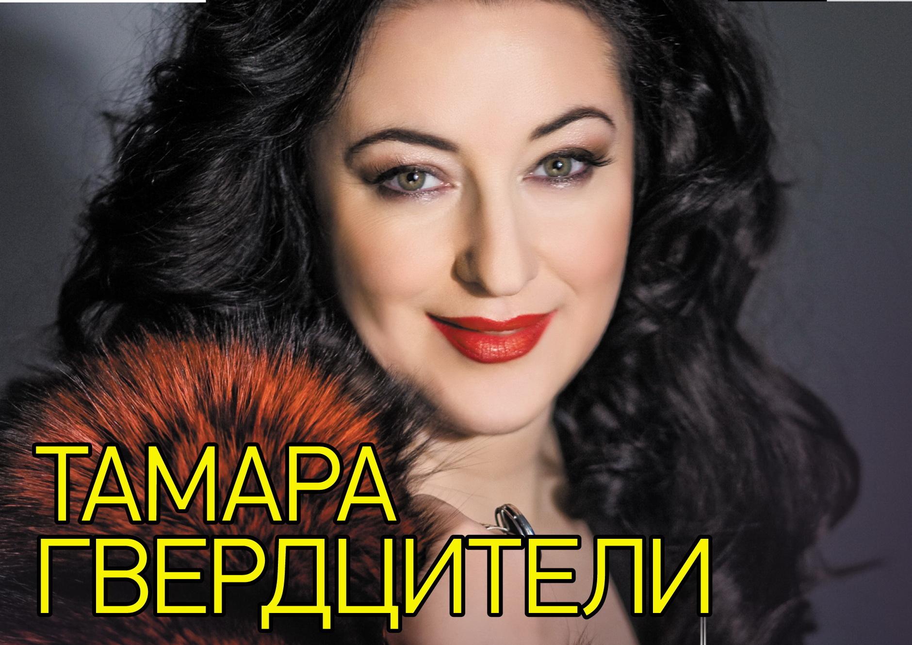 """Тамара Гвердцителис симфоническим оркестром""""На Бис!"""""""