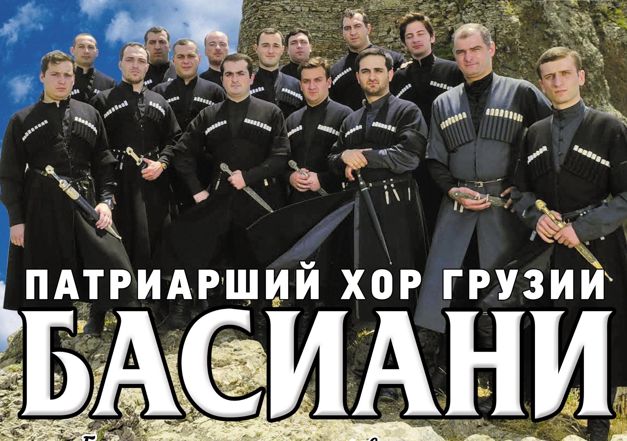 """Ансамбль грузинского фольклорного пения """"Басиани"""""""
