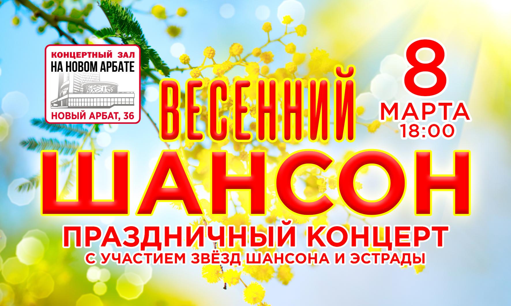 """""""Весенний шансон"""" Звезды эстрады и шансона"""