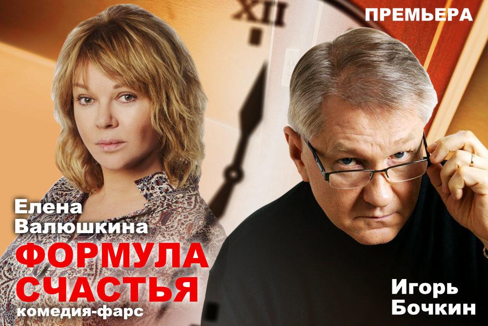 """Спектакль""""Формула счастья"""""""