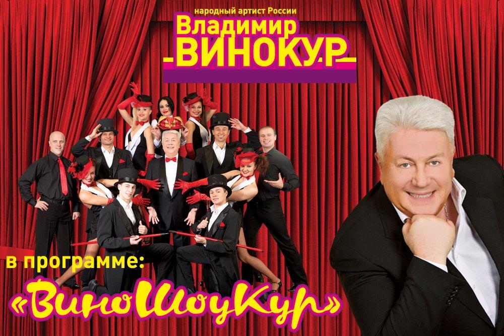 Купить билеты на шоу Владимира Винокура
