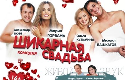 """Спектакль """"Шикарная свадьба"""""""