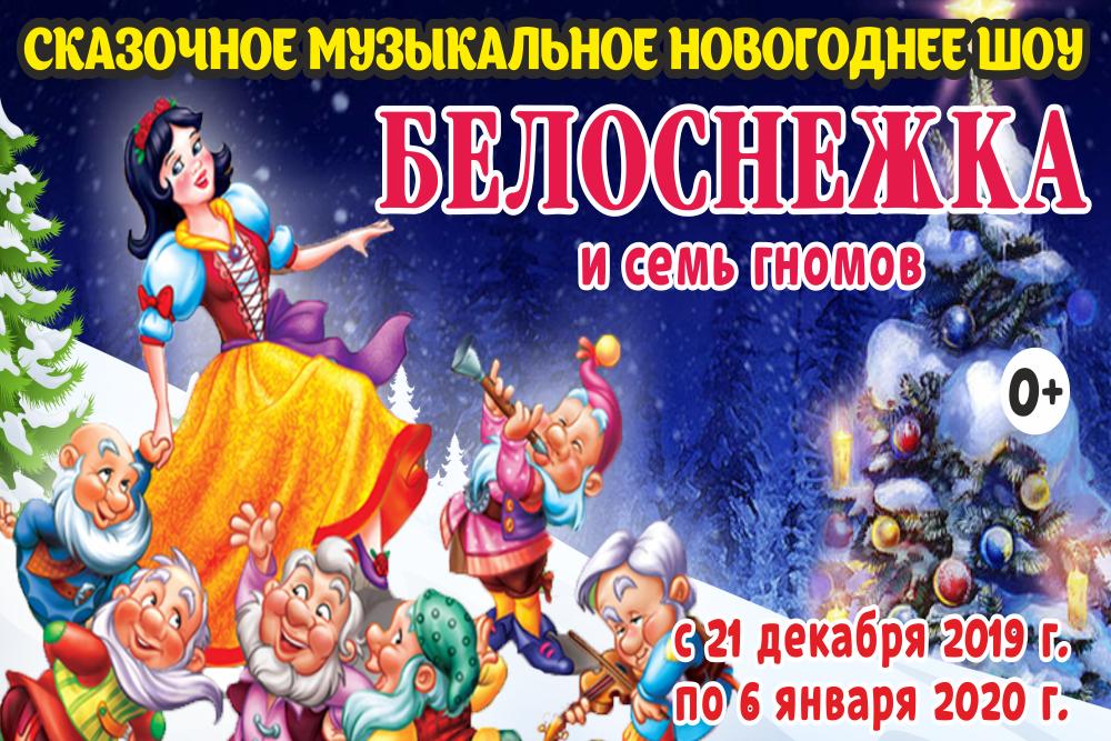 """Сказочное музыкальное шоу""""Белоснежка и семь гномов"""""""