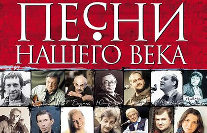 Купить билеты на концерт Песни нашего века. Лучшие билеты на сайте IceTickets.ru