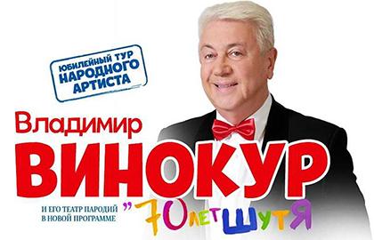 Купить билет на концерт Владимира Винокура на сайте  www.icetickets.ru