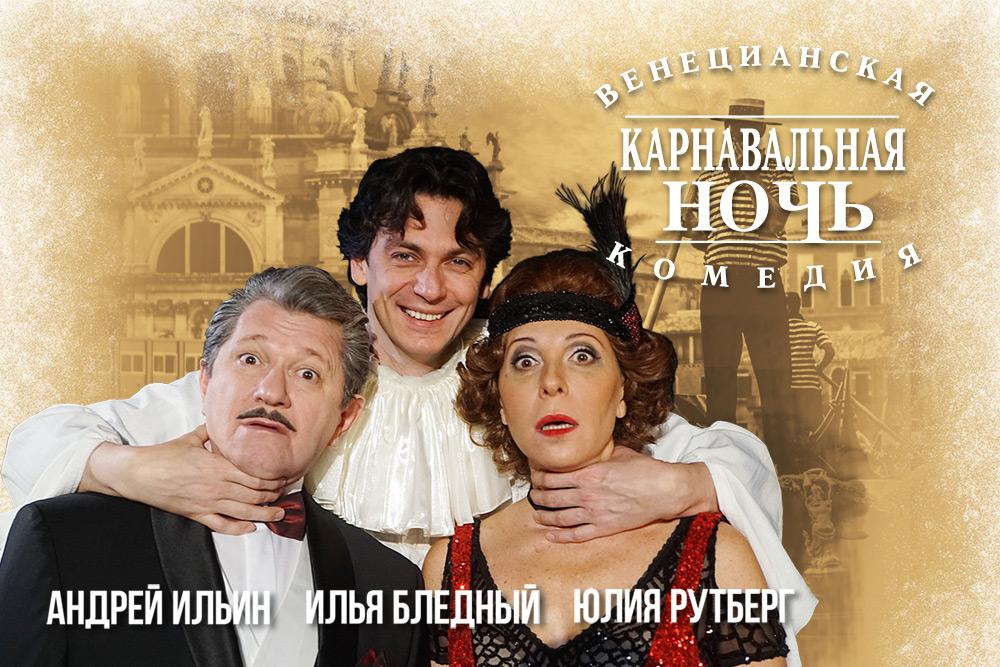 Купить билет на спектакль Карнавальная ночь на сайте www.icetickets.ru