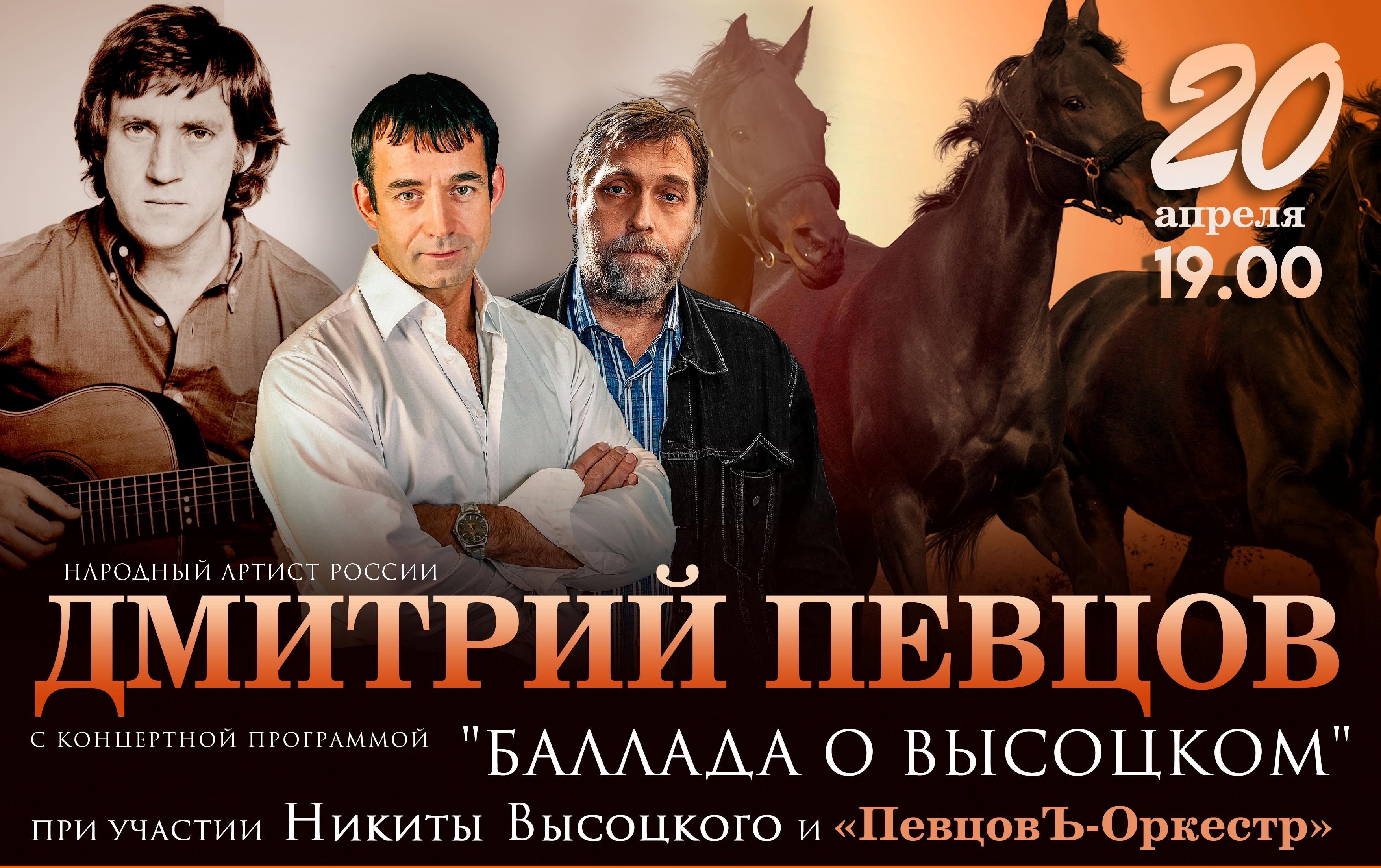 "Дмитрий Певцов""Баллада о Высоцком"""