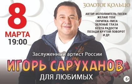 Концерт Игоря Саруханова