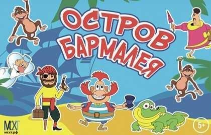 ОСТРОВ БАРМАЛЕЯ