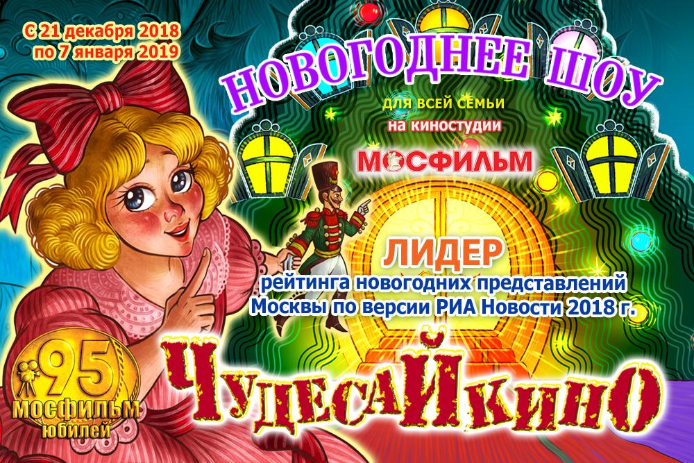 Купить билет на Киноелку на Мосфильме. Чудесайкино!