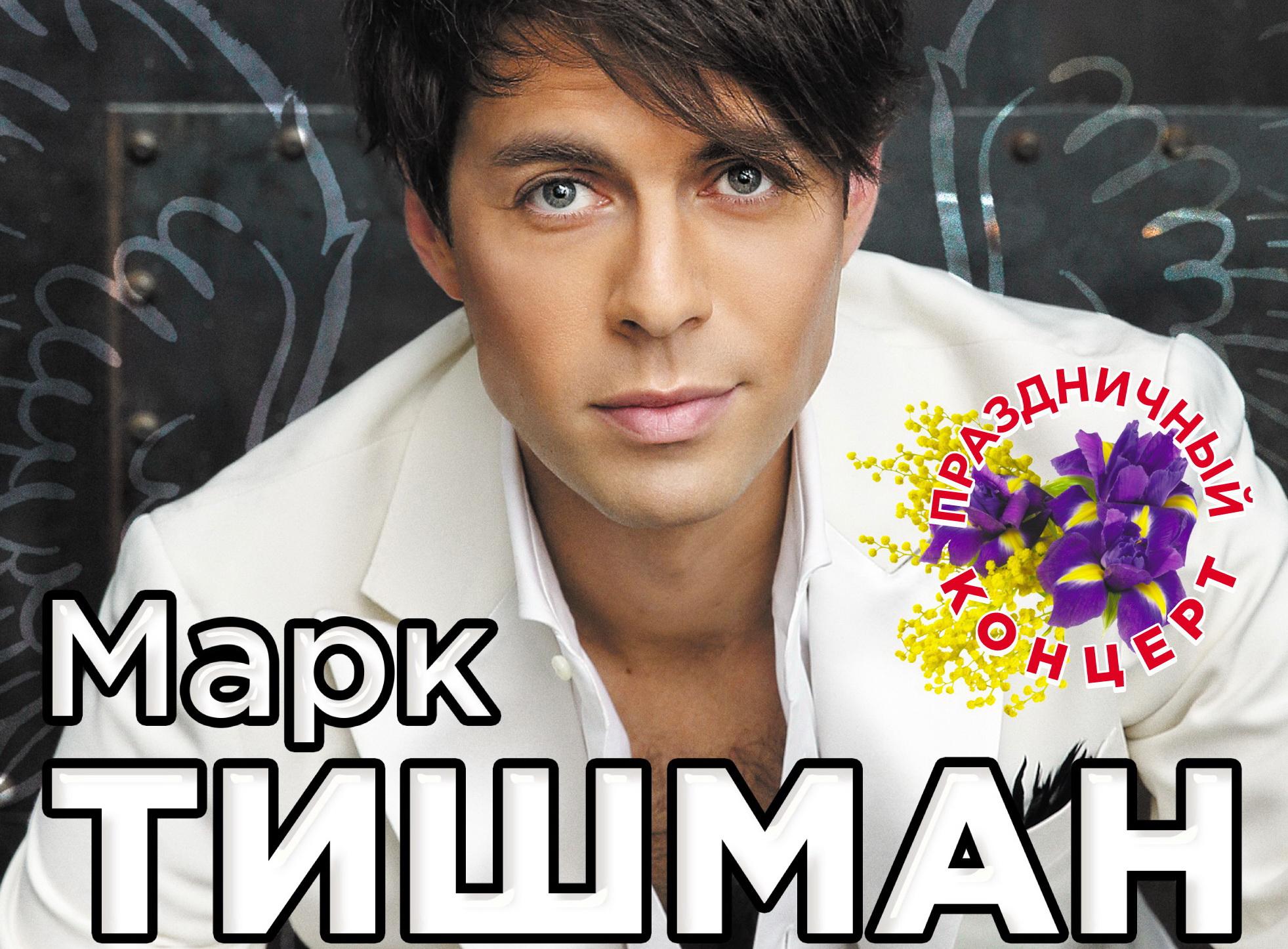 Купить билет на концерт Марка Тишмана 8 марта на сайте www.icetickets.ru