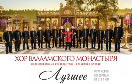 Купить билеты на концерт Хора Валаамского монастыря на официальном сайте IceTickets.ru.