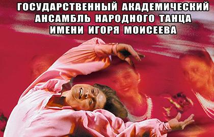 """Балет Игоря Моисеева""""Танцы народов мира"""""""