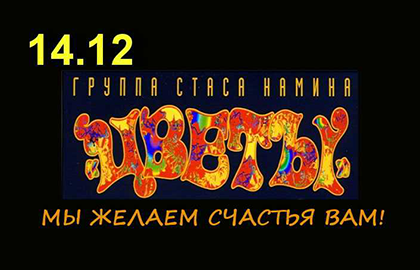 Купить билет на концерт Группы Цветы на сайте www.icetickets.ru