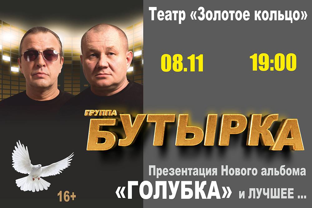 """Группа """"Бутырка"""""""