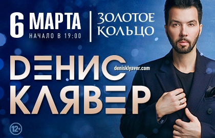 Концерт Дениса Клявера «Начнём сначала»