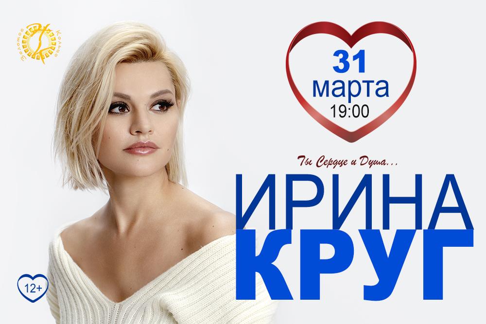 """Ирина Круг в программе """"Ты сердце и душа..."""""""