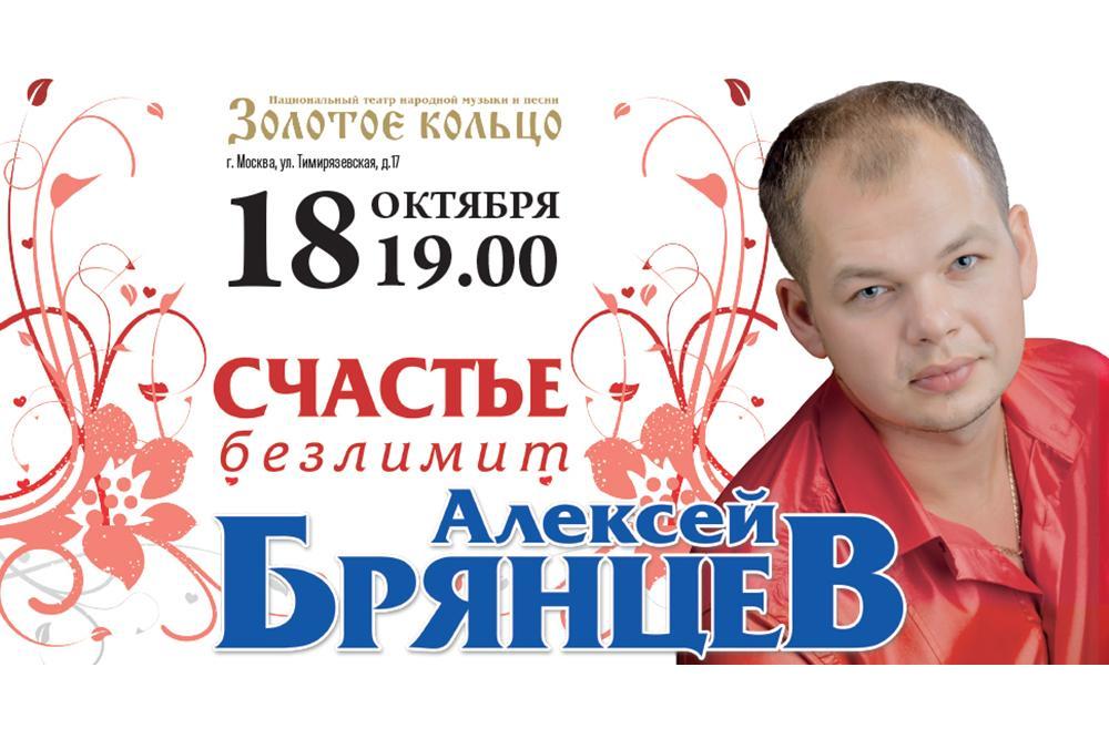 Купить билет на концерт Алексея Брянцева