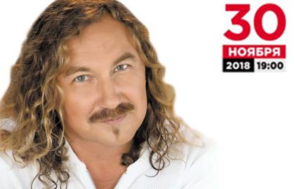 Купить билет на концерт Игоря Николаева на сайте www.icetickets.ru