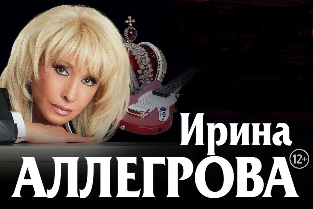 Концерт Ирины Аллегровой в Рязани