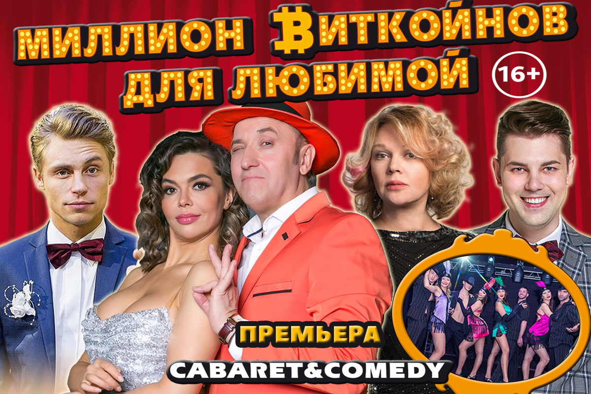 """""""Кабаре-комедия """"Миллион биткойнов для любимой"""""""