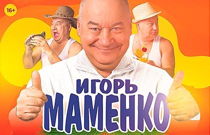 Игорь Маменкоюмористический концерт