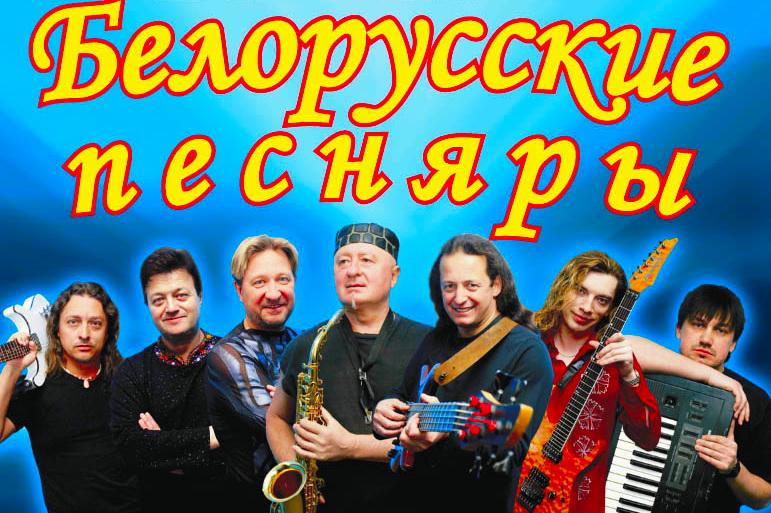 """Концерт  """"Белорусские песняры-Легендарные песни"""""""