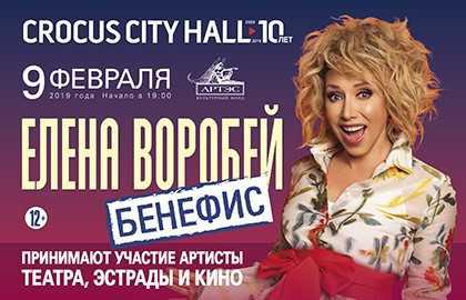 Купить билет на концерт  ЕЛЕНЫ ВОРОБЕЙ