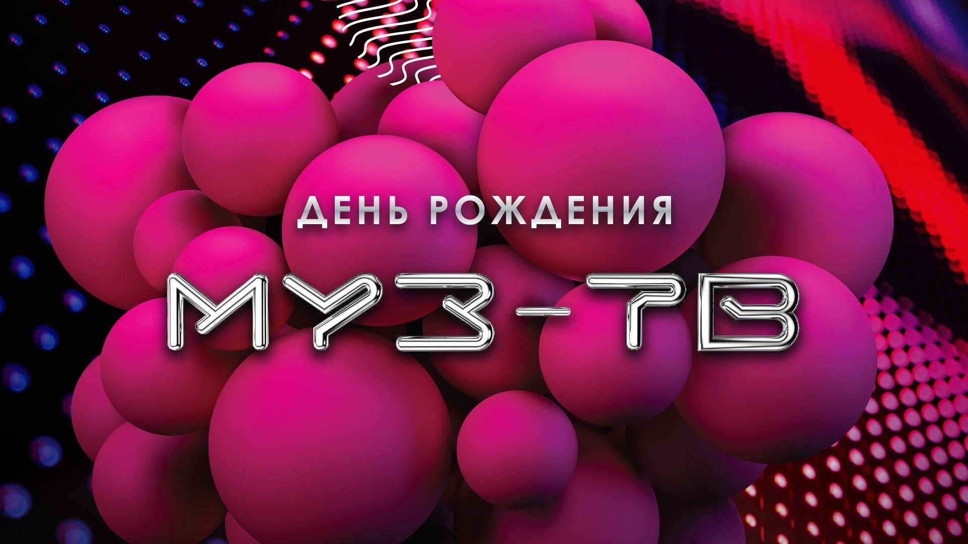 """""""ДЕНЬ РОЖДЕНИЯ МУЗ-ТВ"""""""