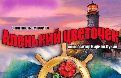 Купить билеты на спектакль Аленький цветочек в театр Золотое кольцо
