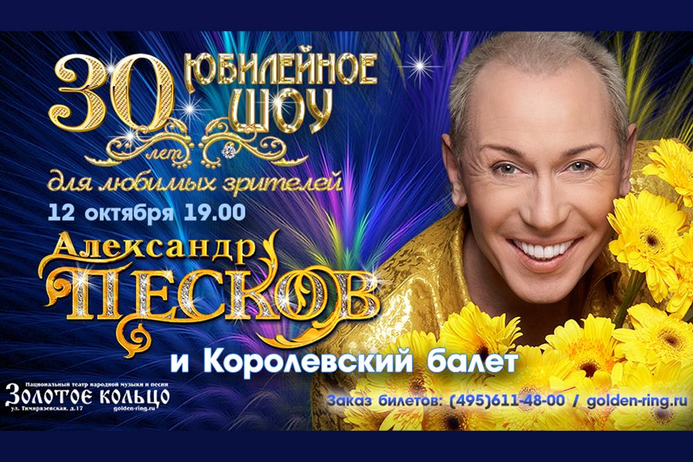 Купить билеты на концерт Алксандра Пескова
