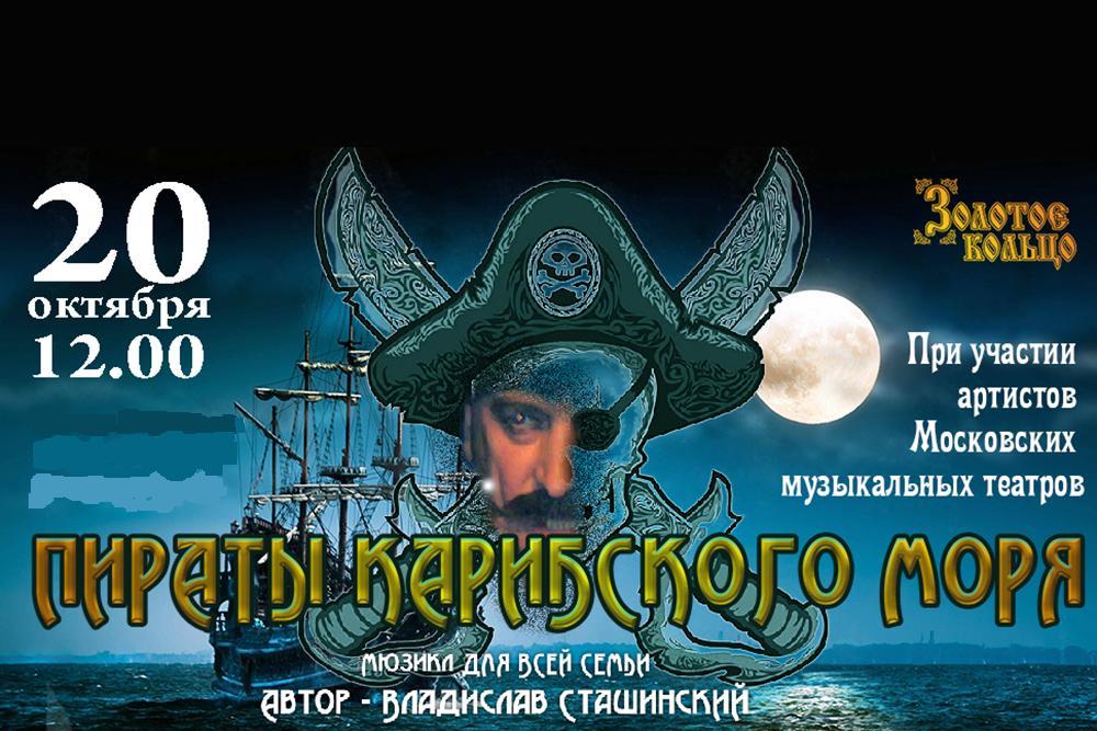 Купить билеты на мюзикл Пираты Карибского моря