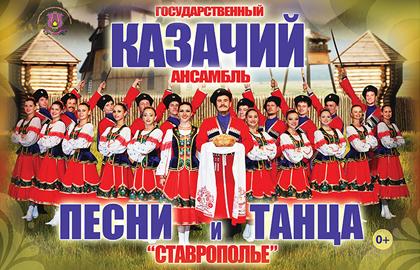 Купить билеты на концерт Ставрополье