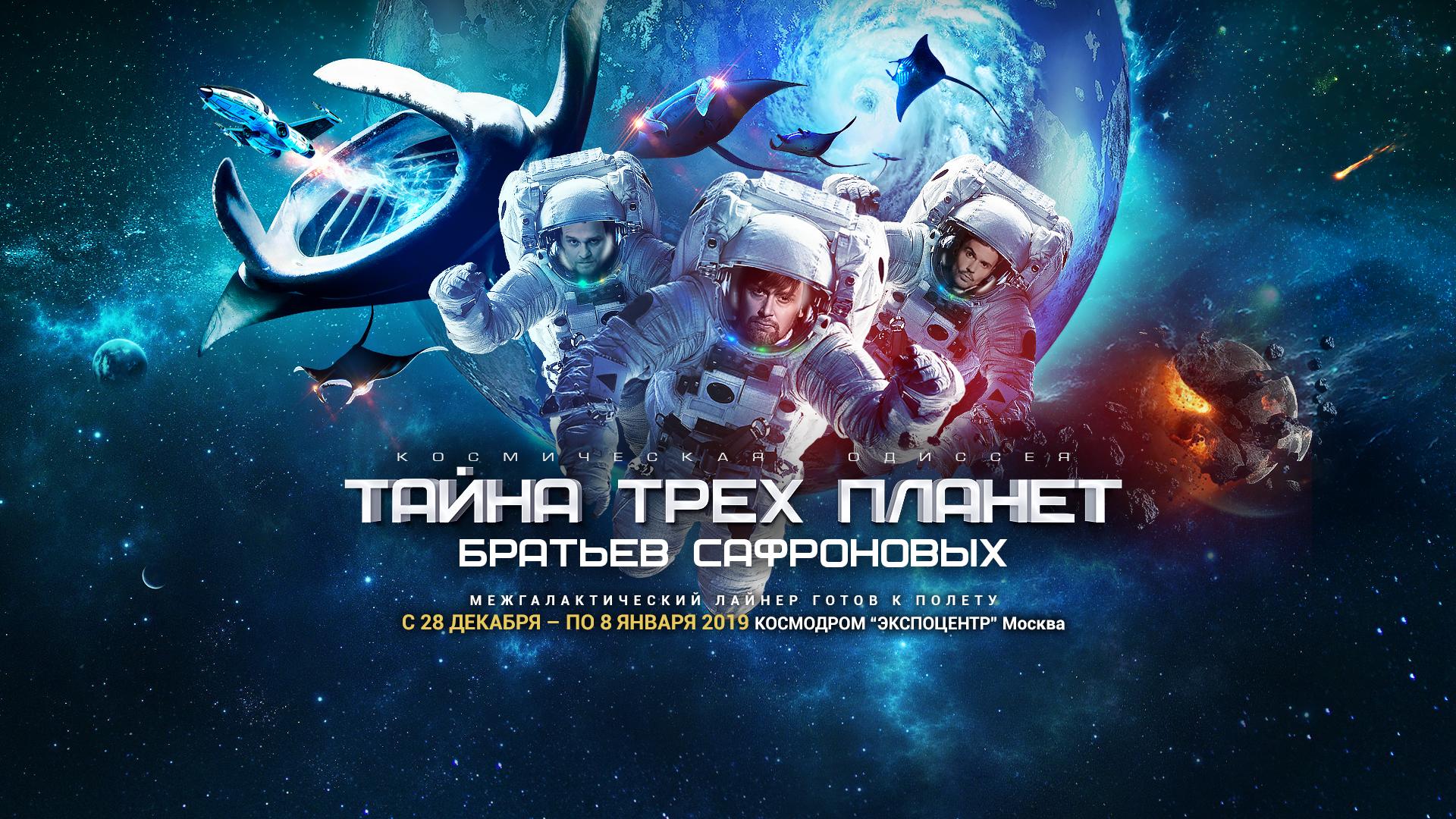Купить билеты на шоу Братьев Сафроновых Тайна трех планет