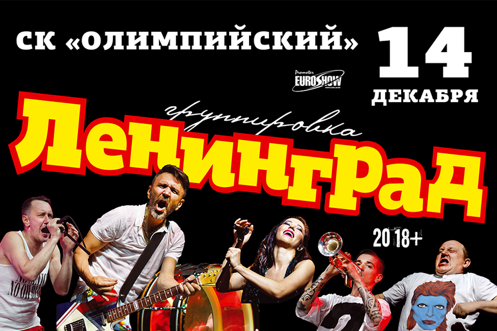 Купить билет на концерт Группировки Ленинград в Москве в Олимпийский