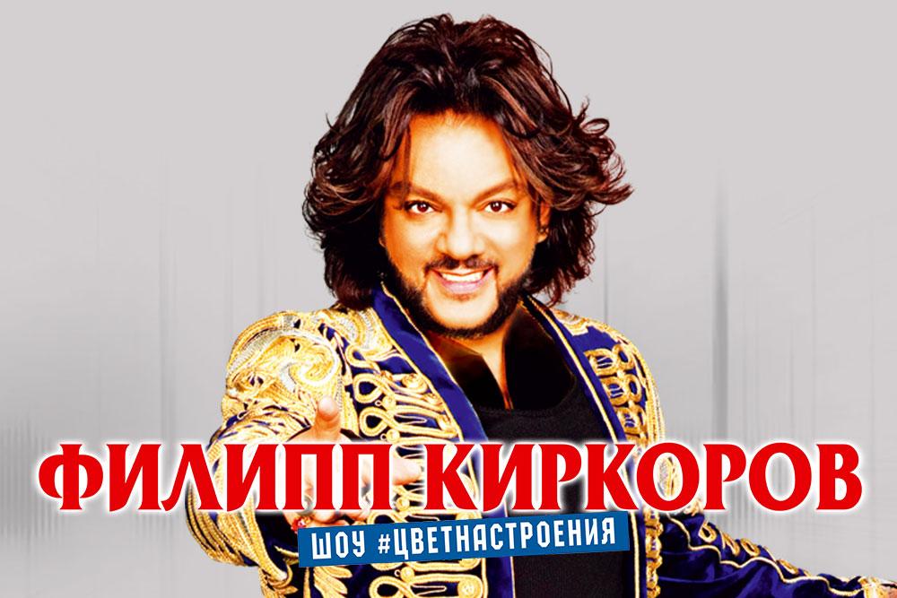 """Филипп Киркоров. """"Я+R"""" Цвет настроения…"""