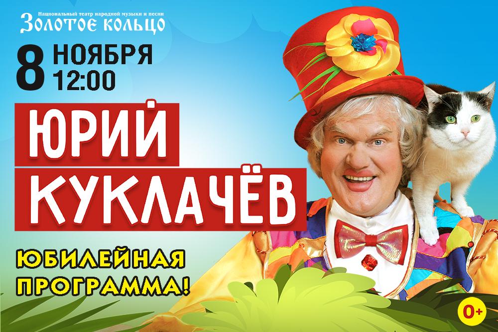 Юрий Куклачев билеты