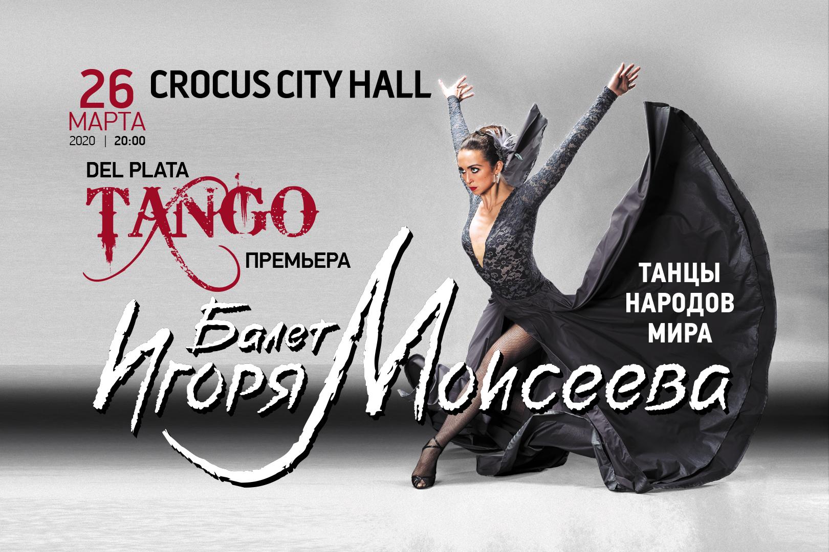 Билеты на балет Игоря Моисеева в крокус сити холл