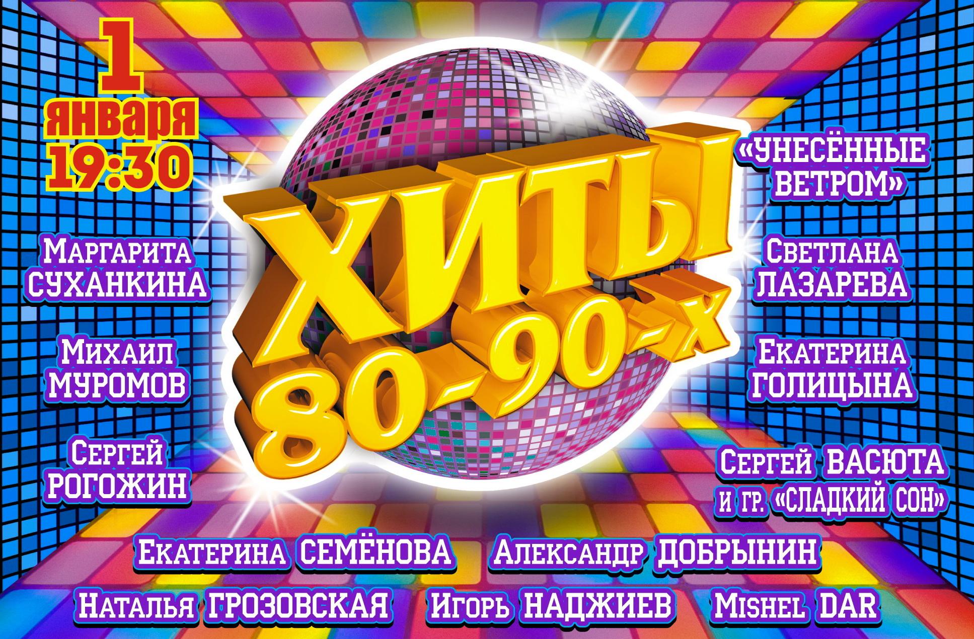 """Новогодний концерт """"Хиты 80-90х"""""""