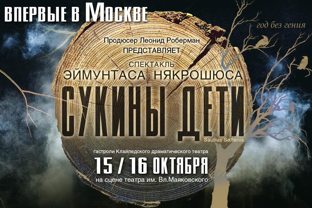 Купить билет на спектакль СУКИНЫ ДЕТИ