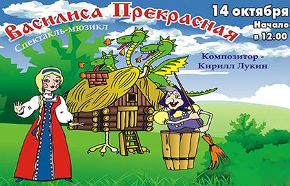 """спектакль-мюзикл """"Василиса Прекрасная"""""""