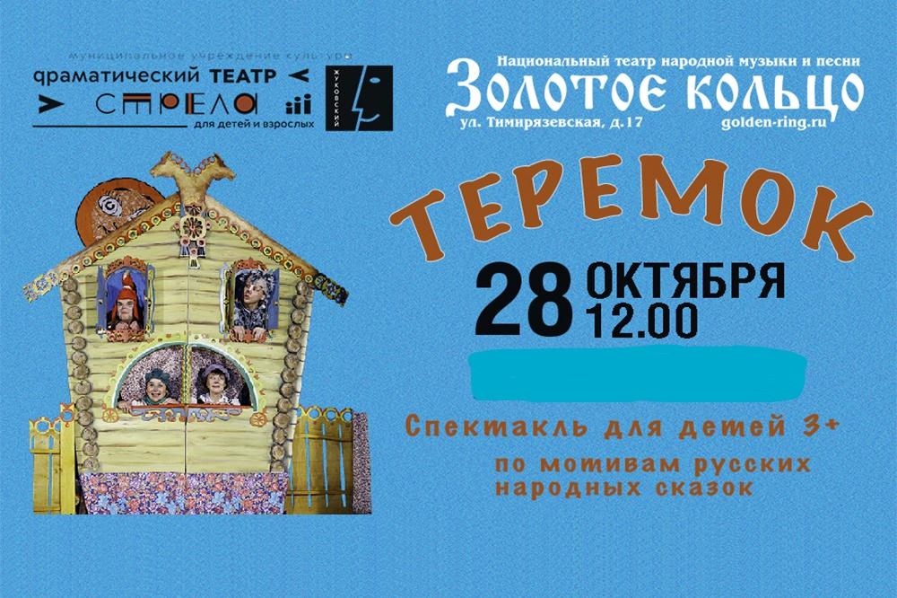 Купить билеты на детский спектакль Теремок в театр Золотое кольцо