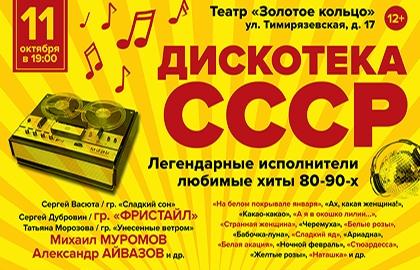 Купить билеты на концерт ДИСКОТЕКА СССР в театр Золотое кольцо