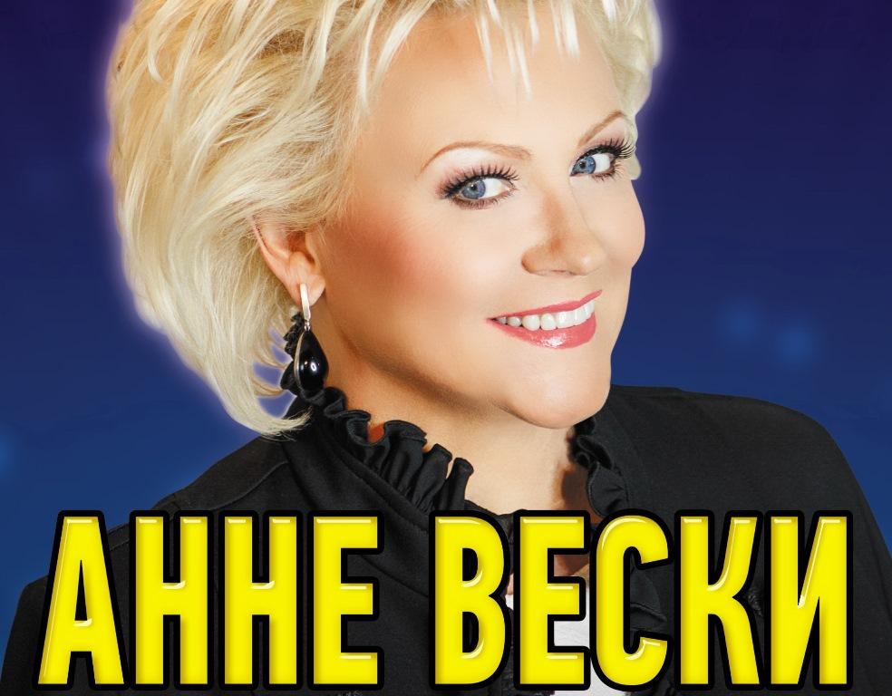 """Анне Вески """"Лучшие песни"""""""