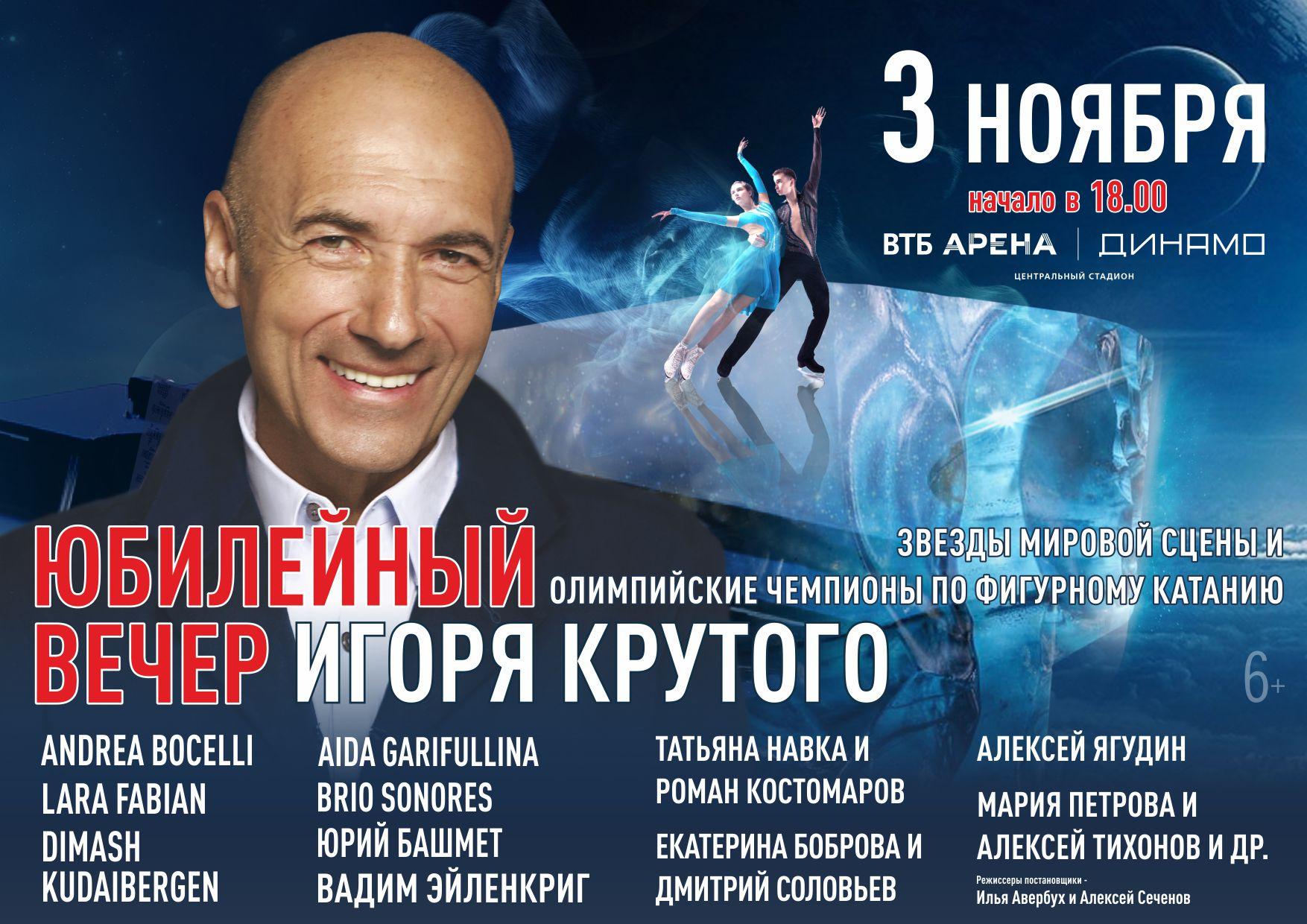 """""""Юбилейный вечер Игоря Крутого"""""""