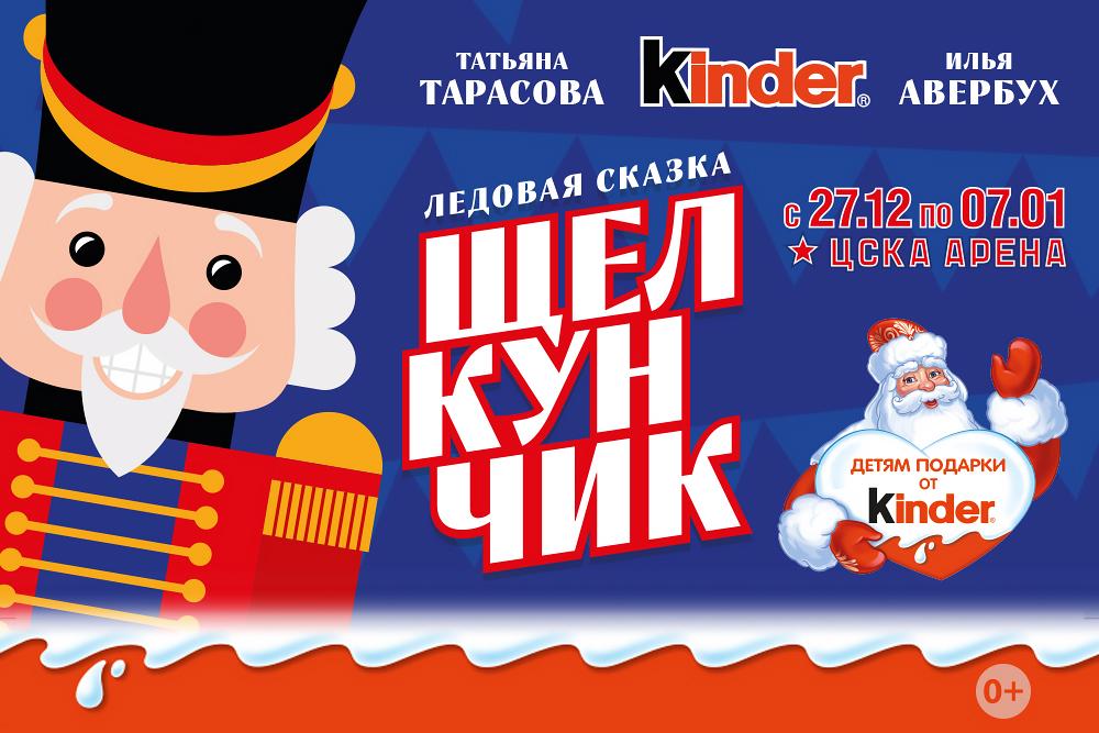 Купить билеты на шоу Ильи Авербуха Щелкунчик