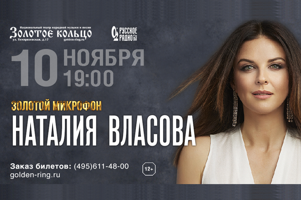 Купить билеты на концерт Натальи Власовой в театр Золотое кольцо
