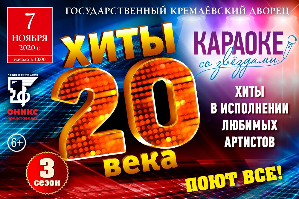 """""""ХИТЫ 20 ВЕКА"""""""