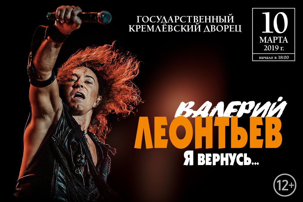 купить билет на концерт Валерия Леонтьева