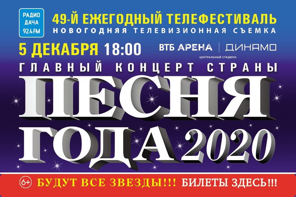 Купить билет на концерт Песня года 2020